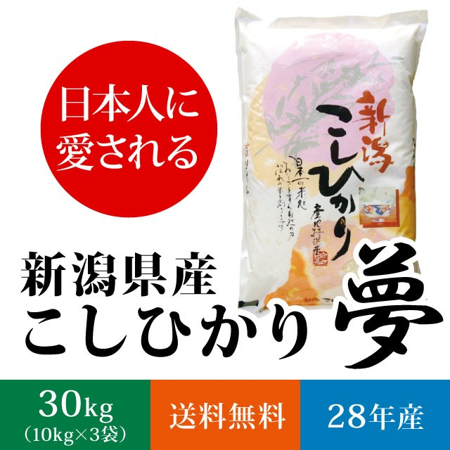 【日本に愛される】新潟県産コシヒカリ 白米 30kg...