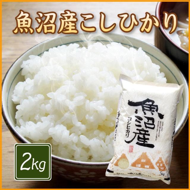 【甘くて美味しい♪】魚沼産コシヒカリ 白米 2kg...
