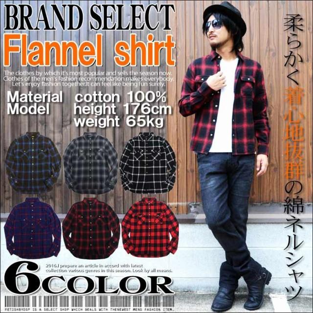 厳選6color 綿ネルチェックシャツ メンズ シン...