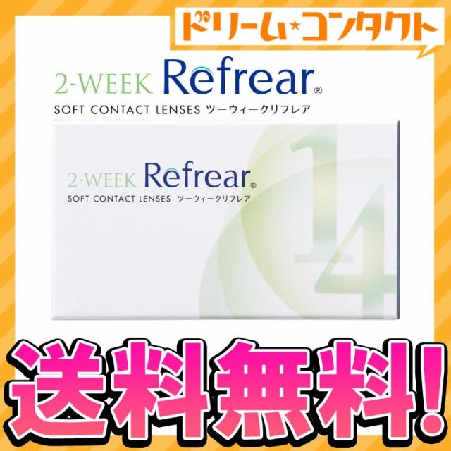 ◇◆メール便送料無料◆2ウィークリフレア 6枚入...