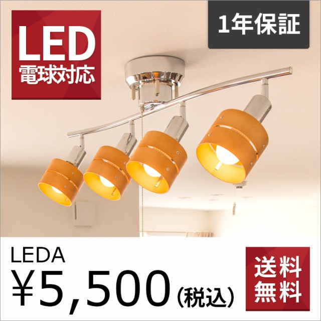 枚数限定200円クーポン利用可★照明 LED 対応 シ...