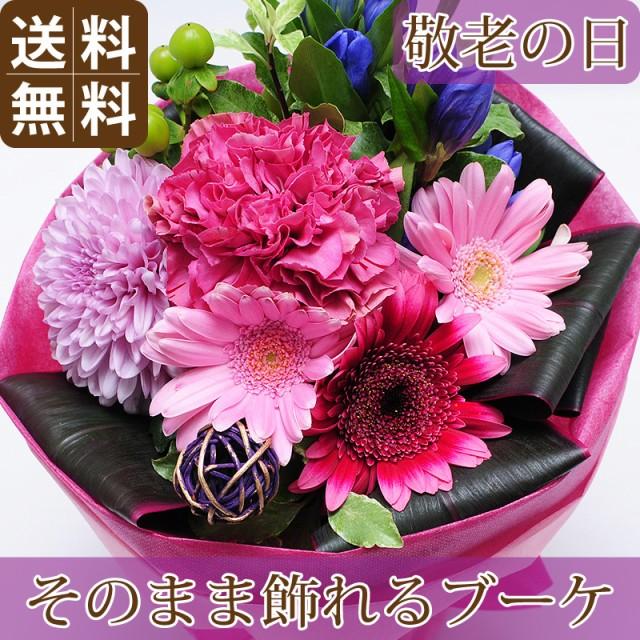 敬老の日限定 そのまま飾れるブーケ 生花 ブーケ