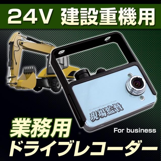 【法人/業務用】24V 建設重機専用ドライブレコー...