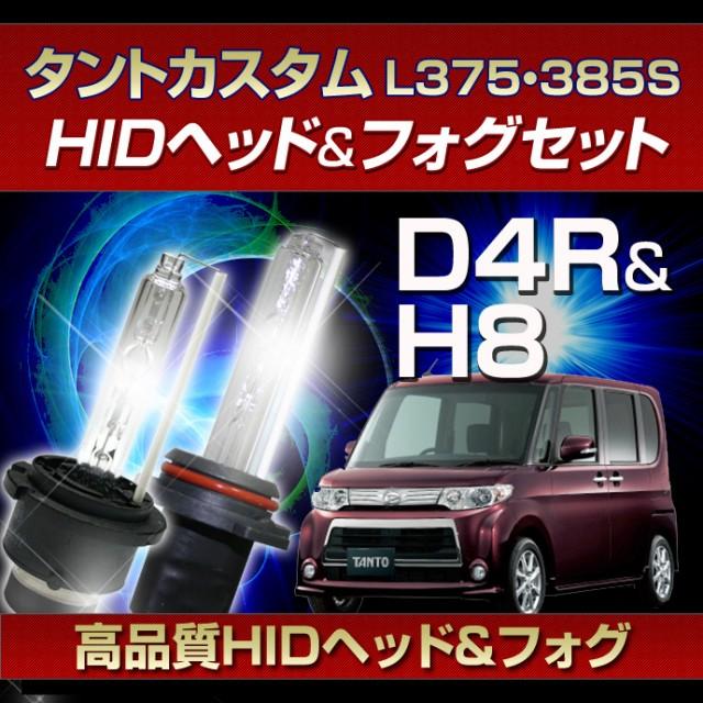 【HIDヘッド&フォグセット】タントカスタム≪L37...
