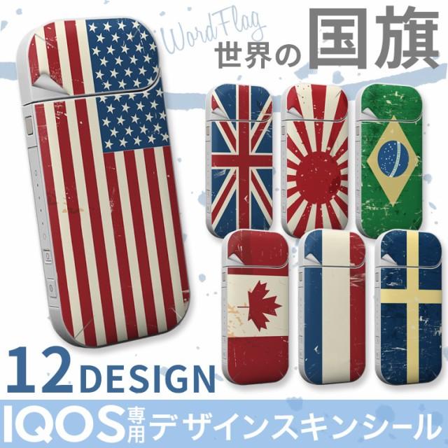 【iQOS専用 選べる12デザイン】世界の国旗 フラッ...