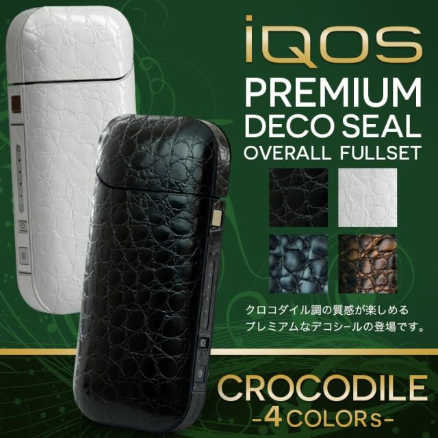 【iQOSプレミアムスキンシール】クロコダイル シ...