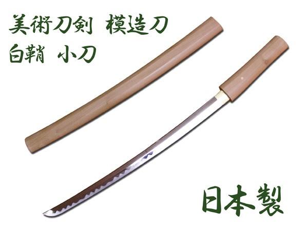 【送込 日本製】 日本刀/模造刀白鞘/小刀 【...