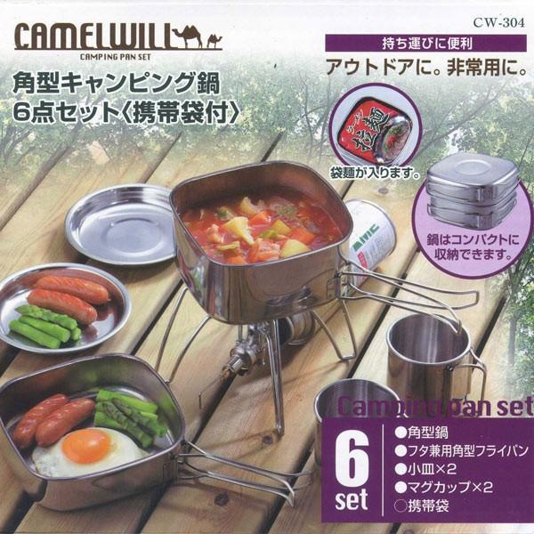 【送込】 キャメルウィル 角型キャンピング鍋 6...