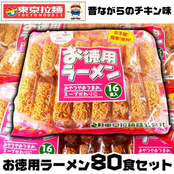 『送料無料』東京拉麺 定番のチキン味 お徳用ラー...