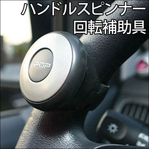 【送込】 車用/ハンドルスピンナー/回転補助具■...