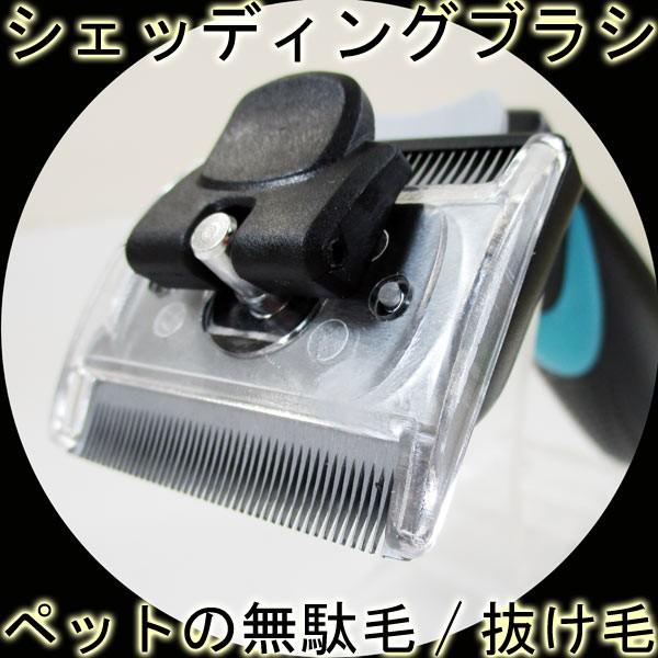 【送料無料】WETECH シェッディングブラシS ペッ...