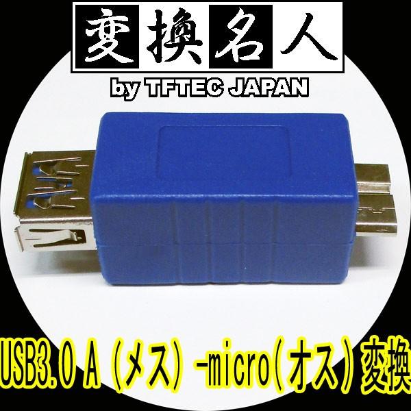 【送込】 変換名人 変換プラグ USB3.0 A(メス)-m...