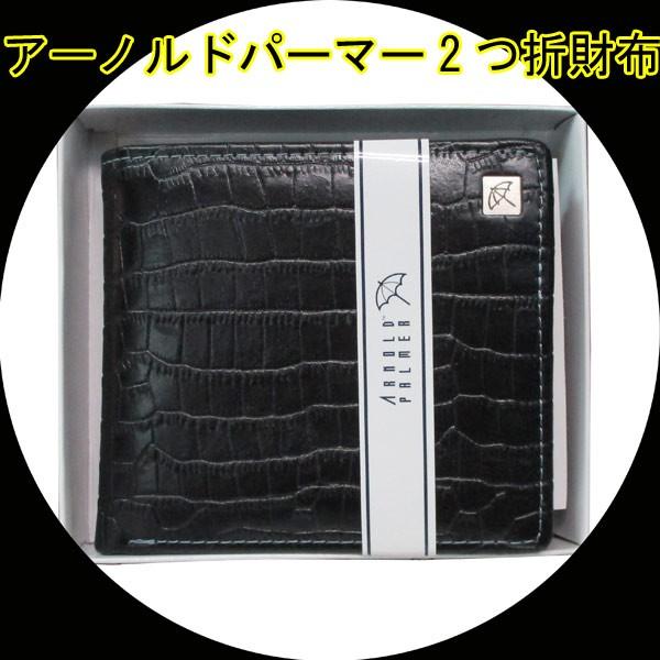 【送料無料】 アーノルドパーマー 牛革 クロコ型...