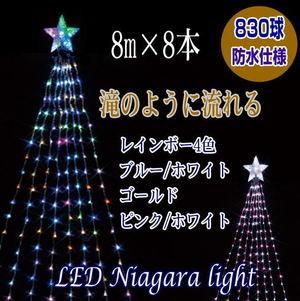 クリスマスイルミネーション LEDナイアガラライ...