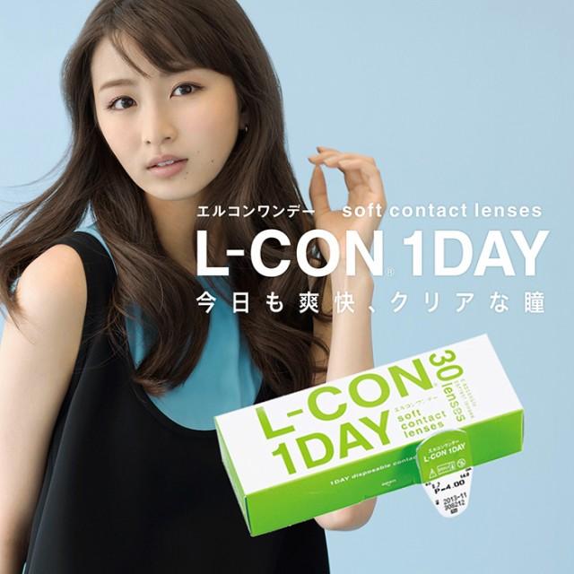 L-con1day/30枚入り/BC8.7mmタイプ/クリアレンズ
