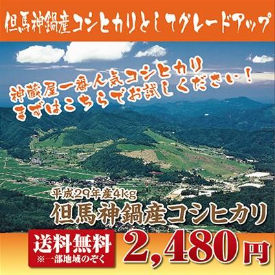 【29年産】【送料無料】但馬神鍋産コシヒカリ4kg ...