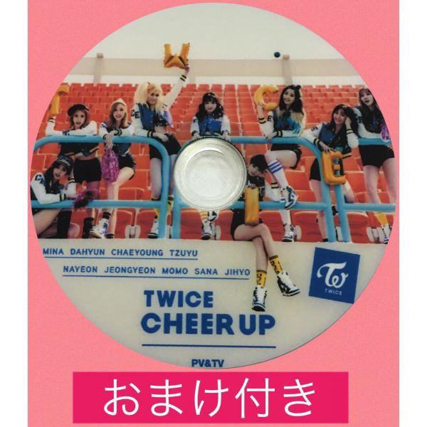 【送料無料 】 TWICE DVD 韓流 グッズ tt039-3