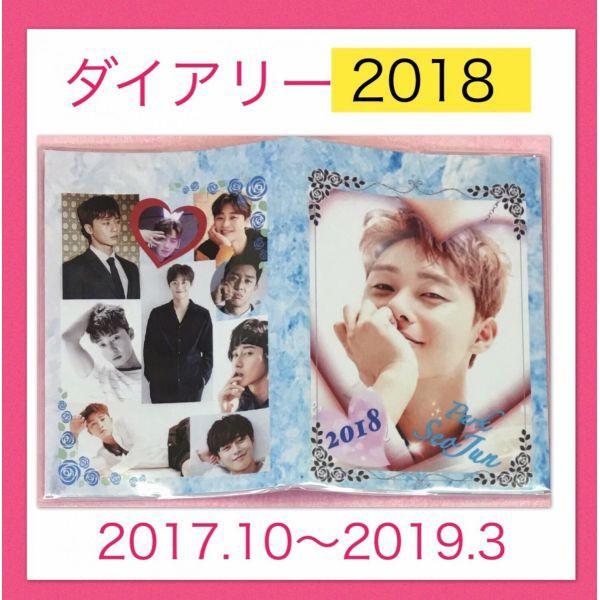 ★送料無料・ダイアリー 2018★ パクソジュン ...