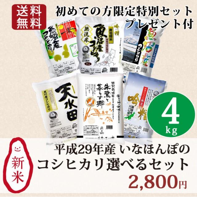 米 お米 4kg(2kg×2) 無洗米 新潟 魚沼産コシヒカ...