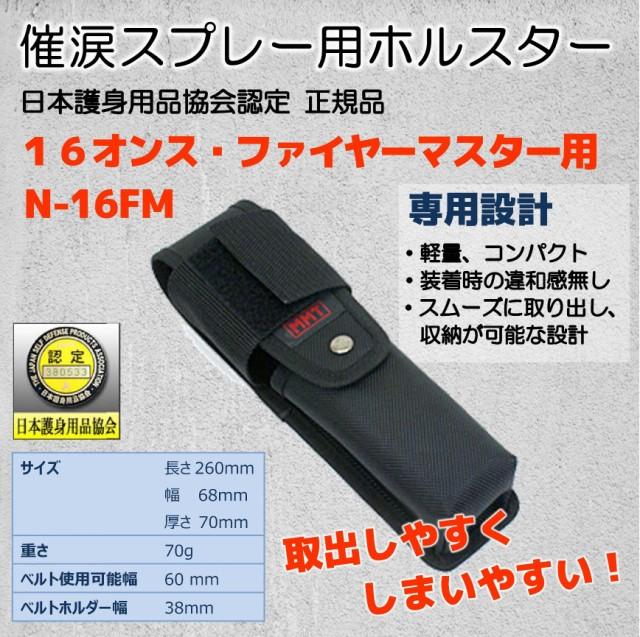 催涙スプレー用ホルスタ— ・ 16オンス・ファイヤ...