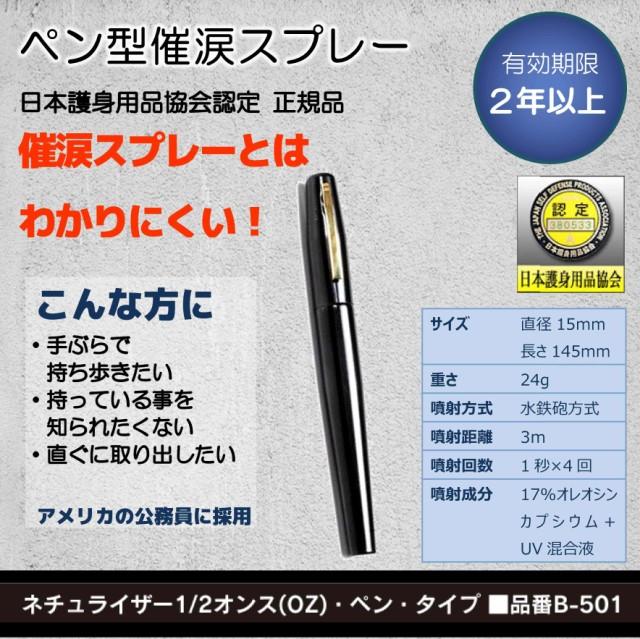 催涙スプレー B-501 ネチュライザー 1/2オンス ペ...