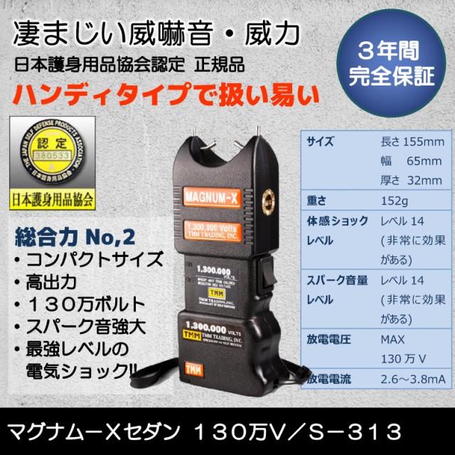 スタンガン マグナム-Xセダン 130万V/S-313【送...