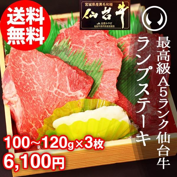 最高級A5ランク仙台牛 ランプステーキ 100〜120g×3枚 のしOK