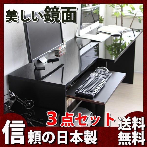 書斎机 書斎デスク 鏡面 3点 セット 省スペース ...