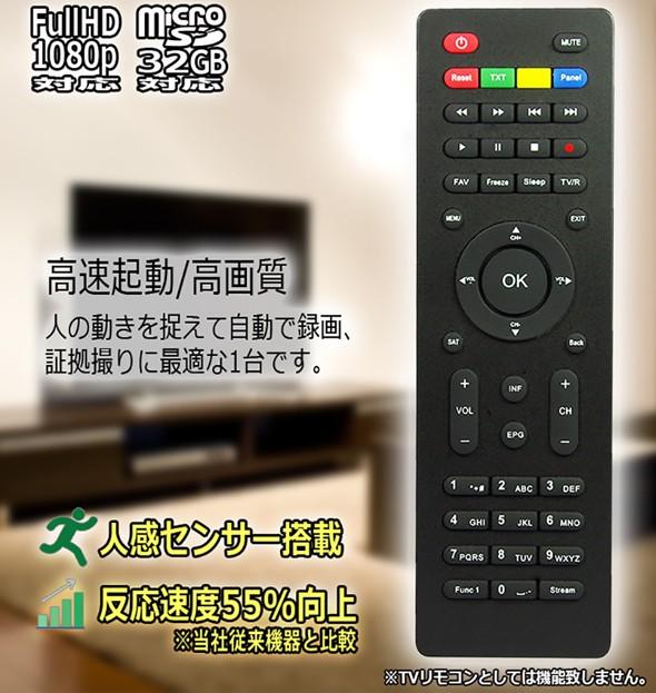 防犯カメラ TVリモコン型ビデオカメラ HS-700FHD...