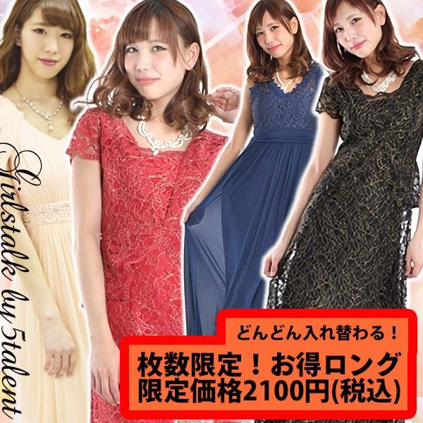 【SALE★2100円】ゴージャス☆発表会ステージ衣裳...