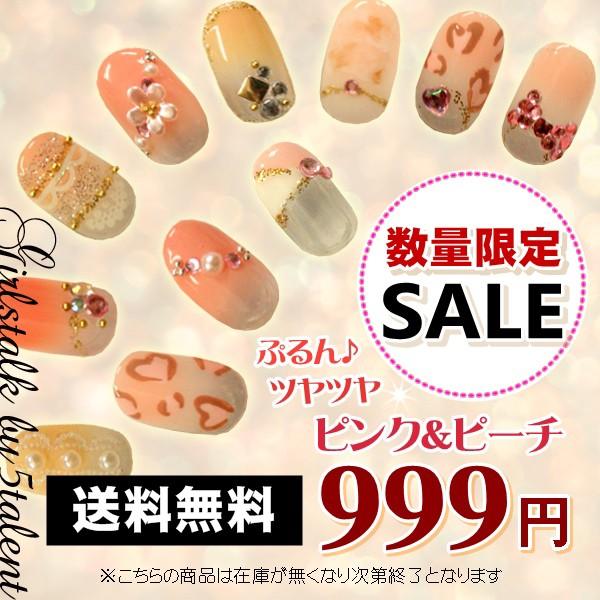 【送料無料★トクトクSALEネイルチップ】大特価つ...