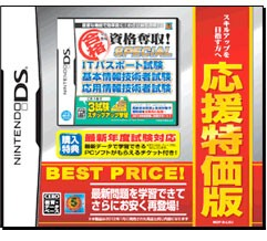 【送料無料】 DS マル合SP ITパスポート 応援特...