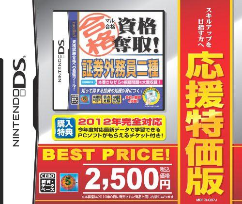 【送料無料】 DS マル合格資格奪取!応援特価版 証...