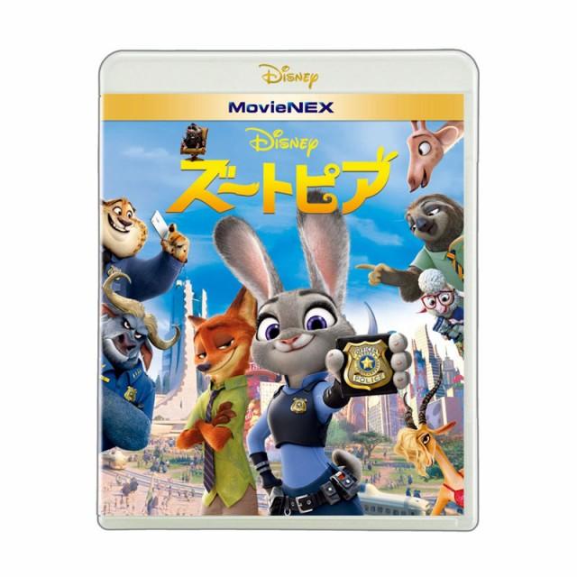 【送料無料】 ズートピア MovieNEX