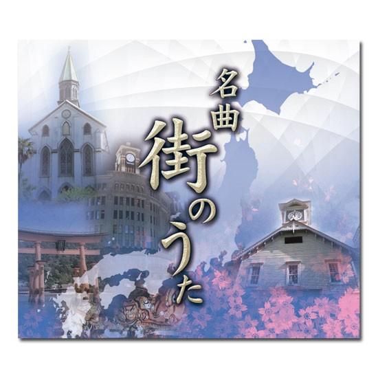 【送料無料】 「名曲 街のうた」 CD-BOX (5枚組...