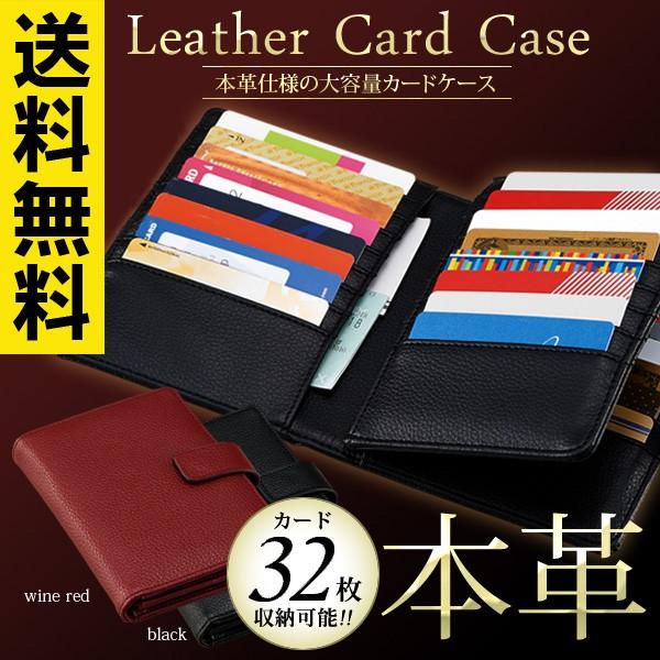 【送料無料★即納】本革カードケース 大容量≪カ...