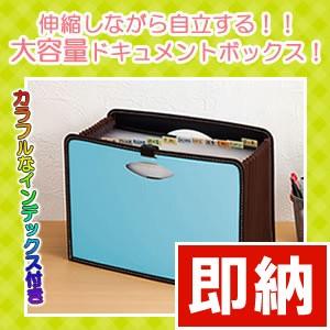 【即納】書類収納ボックス大容量ドキュメントボッ...