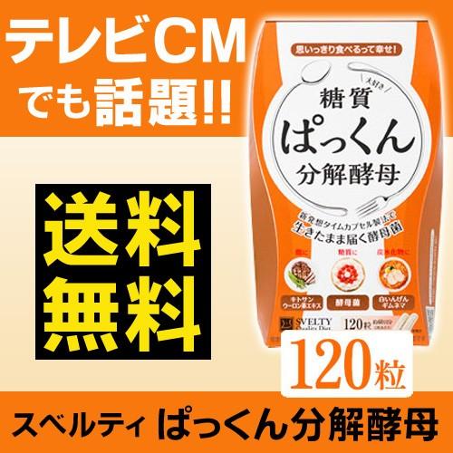 【送料無料★即納】スベルティ ぱっくん分解酵母 ...