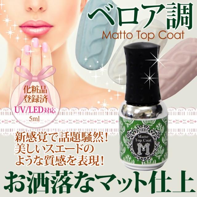 新入荷【ポリッシュ型マット トップコートジェル...