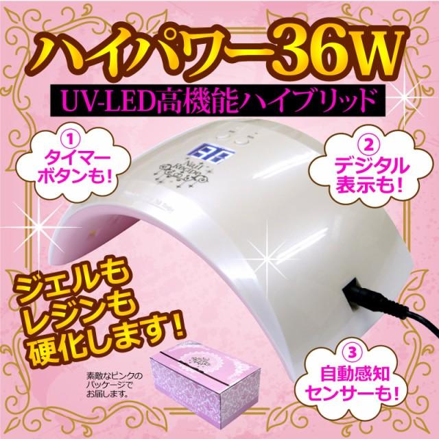 \再入荷!/【ライト単品】ハイブリッドUV-LED36...