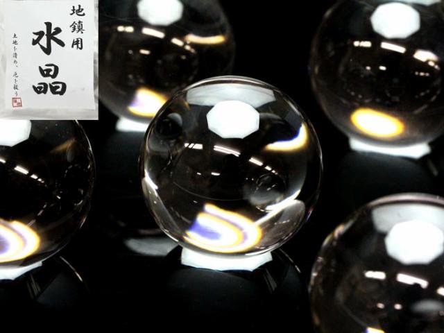 【祝新年】特上品質 地鎮用水晶 丸玉 5個セッ...