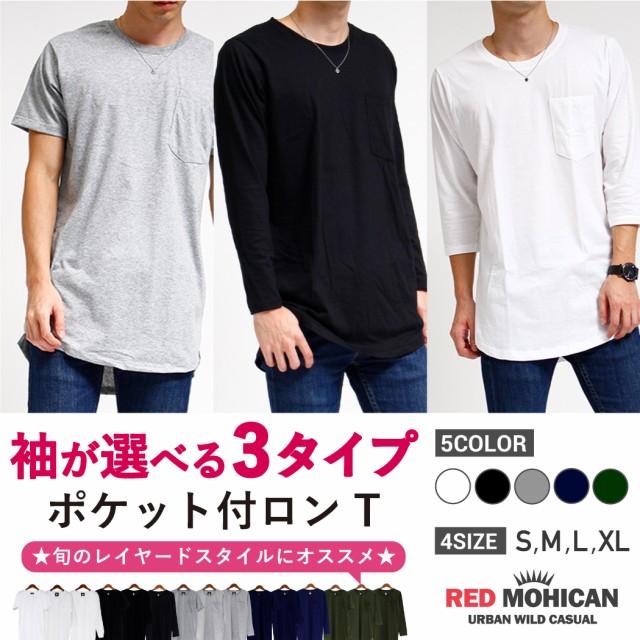 [無地Tまとめ割] Tシャツ メンズ 長袖 七分袖 ロ...