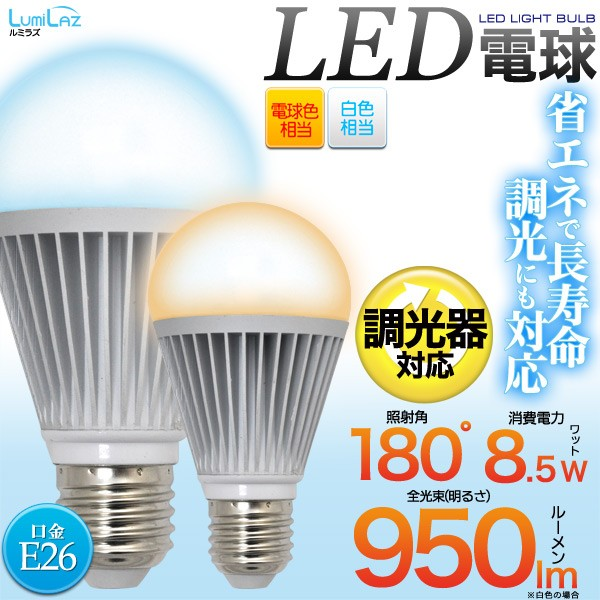 【口金:E26】 LED電球(調光器対応) 消費電力8.5W...
