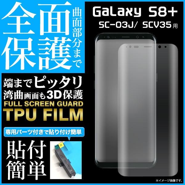 【液晶全面保護 TPUフィルム】Galaxy S8+ SC-03J/...