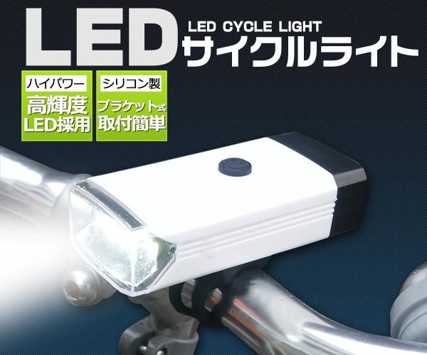 シリコンブラケット式LEDサイクルライト■取付簡...
