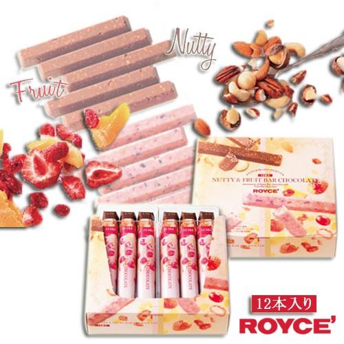 ロイズ ナッティ&フルーツバーチョコレート(各...