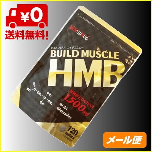 【送料無料】 ビルドマッスルHMB 120粒 メール便