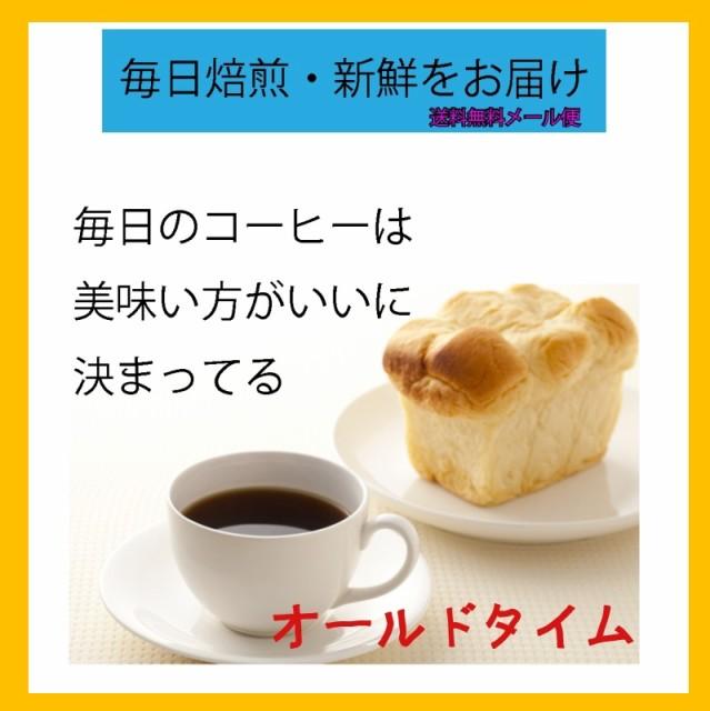 お手軽メール便送料込オールドタイム・ホロ苦人気...