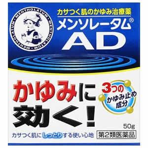 【第2類医薬品】 メンソレータム ADクリームm 5...