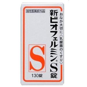 【指定医薬部外品】 新ビオフェルミンS 130...